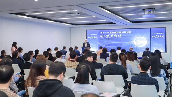 """专家大咖齐聚宝安 为""""科技桃花源""""转型升级献策"""