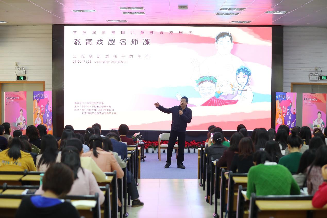 濮存昕在荔园小学开讲啦!首届深圳福田儿童教育戏剧周启动