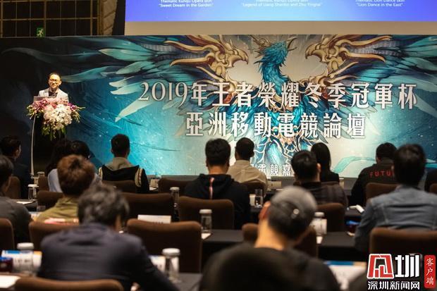 王者荣耀冬季冠军杯亚洲移动电竞论坛在澳门举行