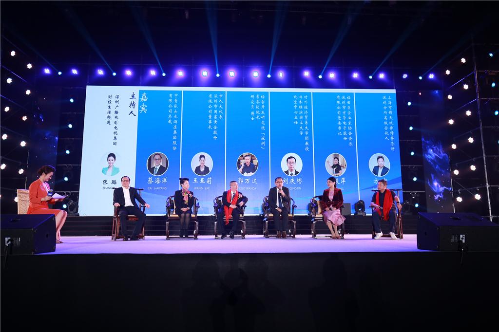 福田办企业家新春联谊会 探讨营