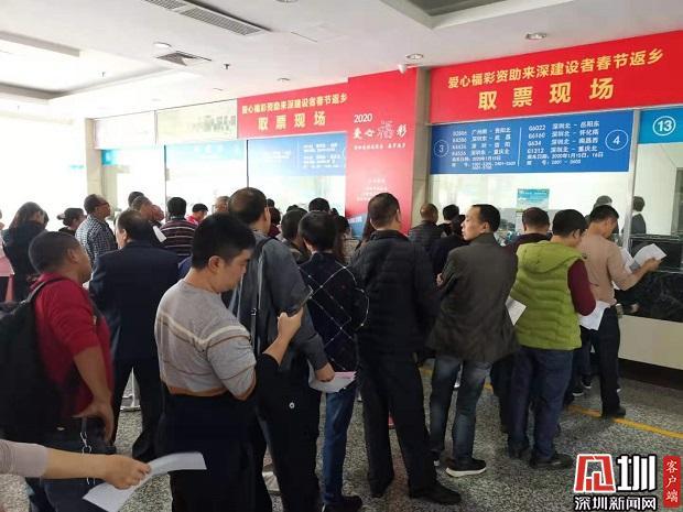 深圳福彩爱心专列领票首日 他们领到了2020年春节回家的免费车票