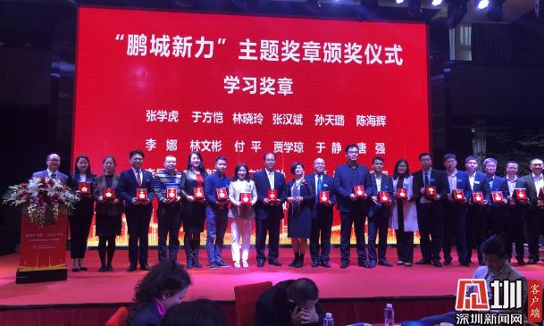 凝聚新力量 彰显新担当 深圳市新联会产生新一批理事会员名单
