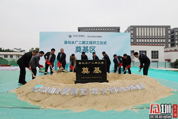 深圳东部首个具深处理工艺——苗坑水厂开工  助力辖区自来水直饮