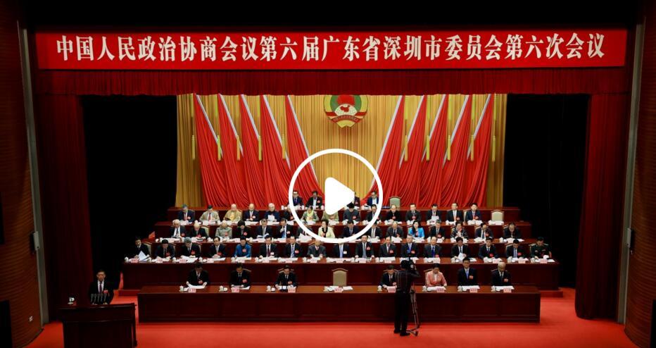 直播:深圳市政协六届六次会议开幕