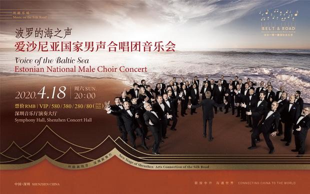 """2020""""一带一路""""国际音乐季阵容公布!36天24场高水准演出将在鹏城上演"""