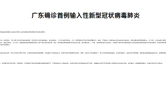 深新早点   广东确诊首例输入性新型冠状病毒肺炎(语音播报)