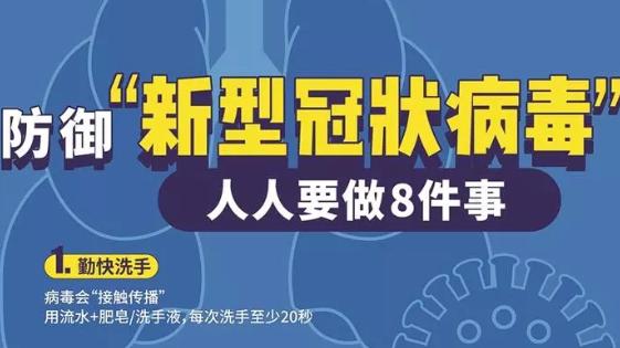 深新早点   凌晨通告:今天10时起,武汉全市公交地铁等停运,机场火车站离汉通道关闭(语音播报)