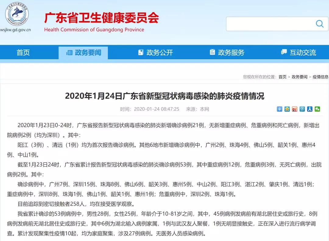 最新!阳江清远首次报告确诊病例