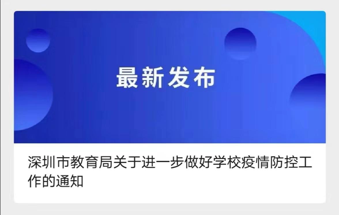 深圳市教育局:开学时间另行通知 延迟开学期间师生不得提前返校