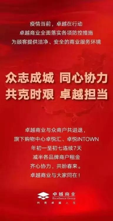 伸博新网站:深圳好房东,暖心减免租!