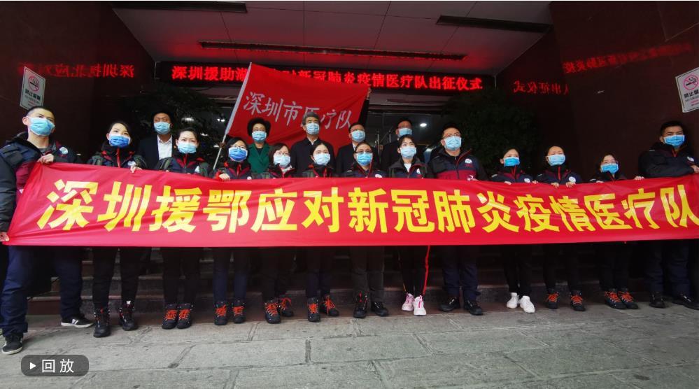 直播 | 火速集结完毕!深圳医疗队今日出征 驰援湖北抗击新冠肺炎疫情