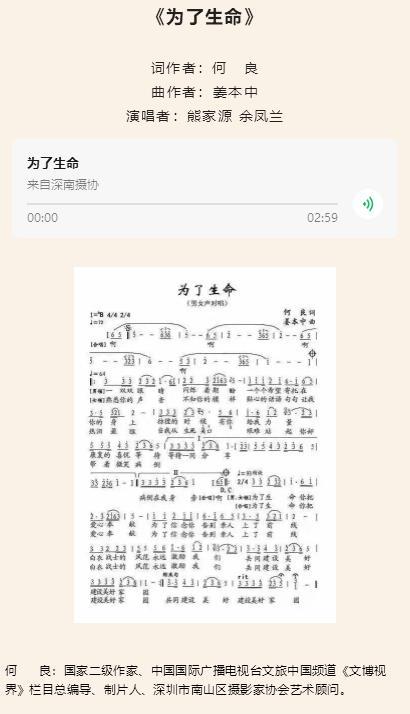 南山摄协艺术顾问何良创作《为了生命》献给为了信念告别亲人的白