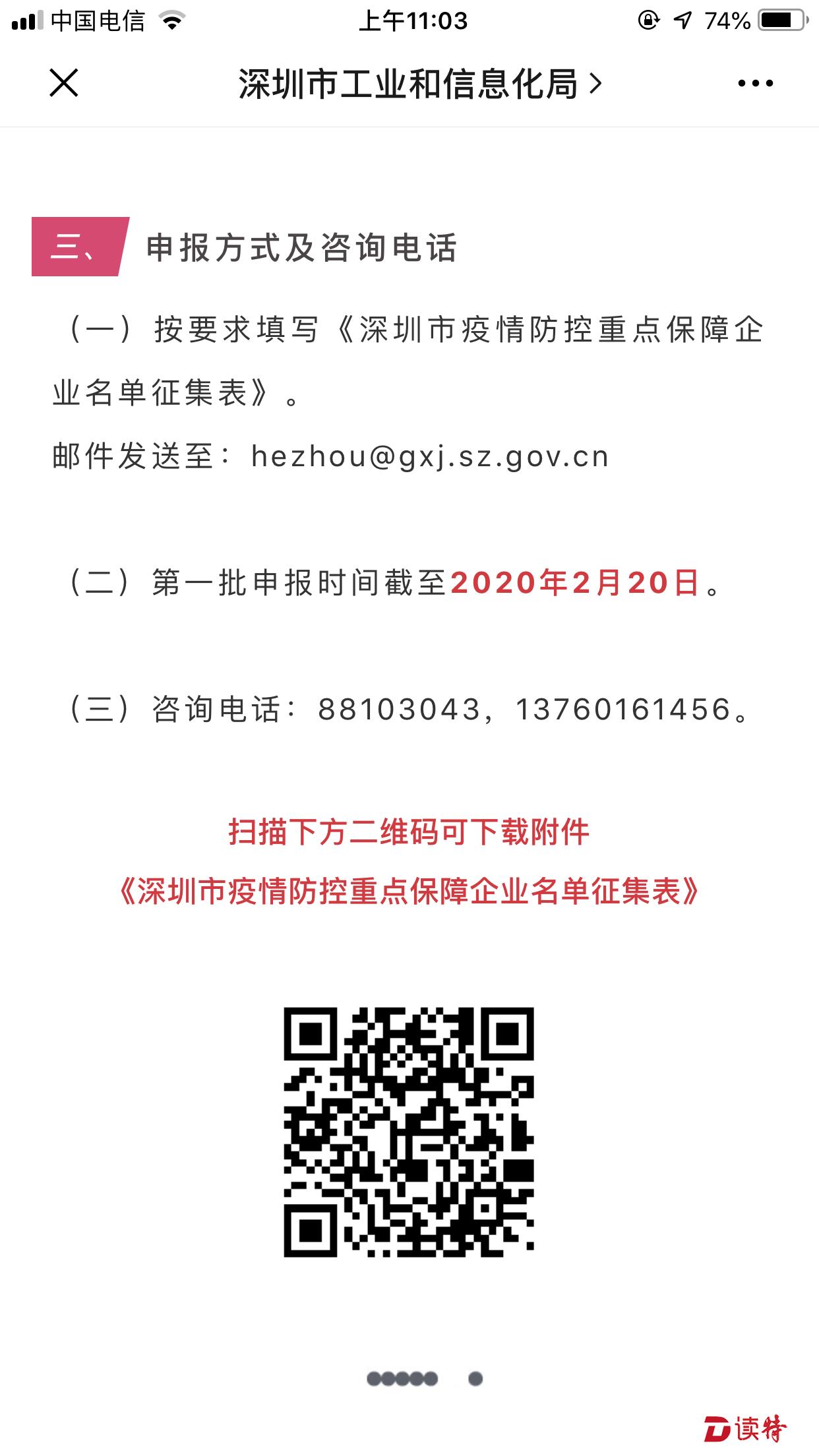 深圳惠企政策进入落实阶段,第一批疫情防控重点保障企业名单开始
