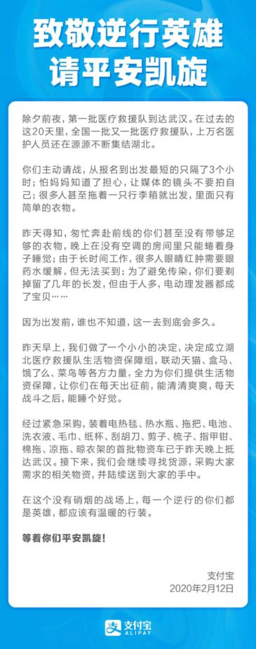 支付宝宣布成立援鄂医疗队生活物资保障组 首批已到武汉