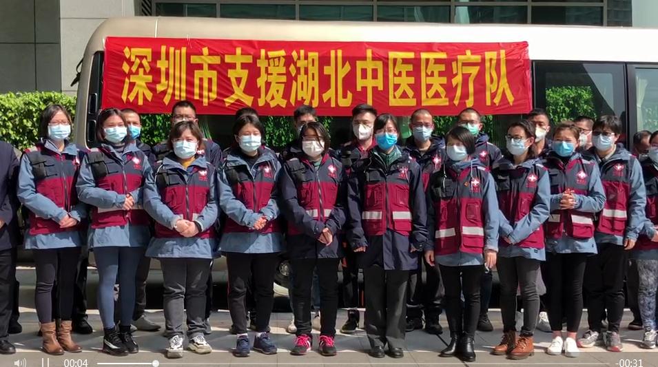在现场 |深圳第三批医疗队出发湖北 首派中医医疗团队