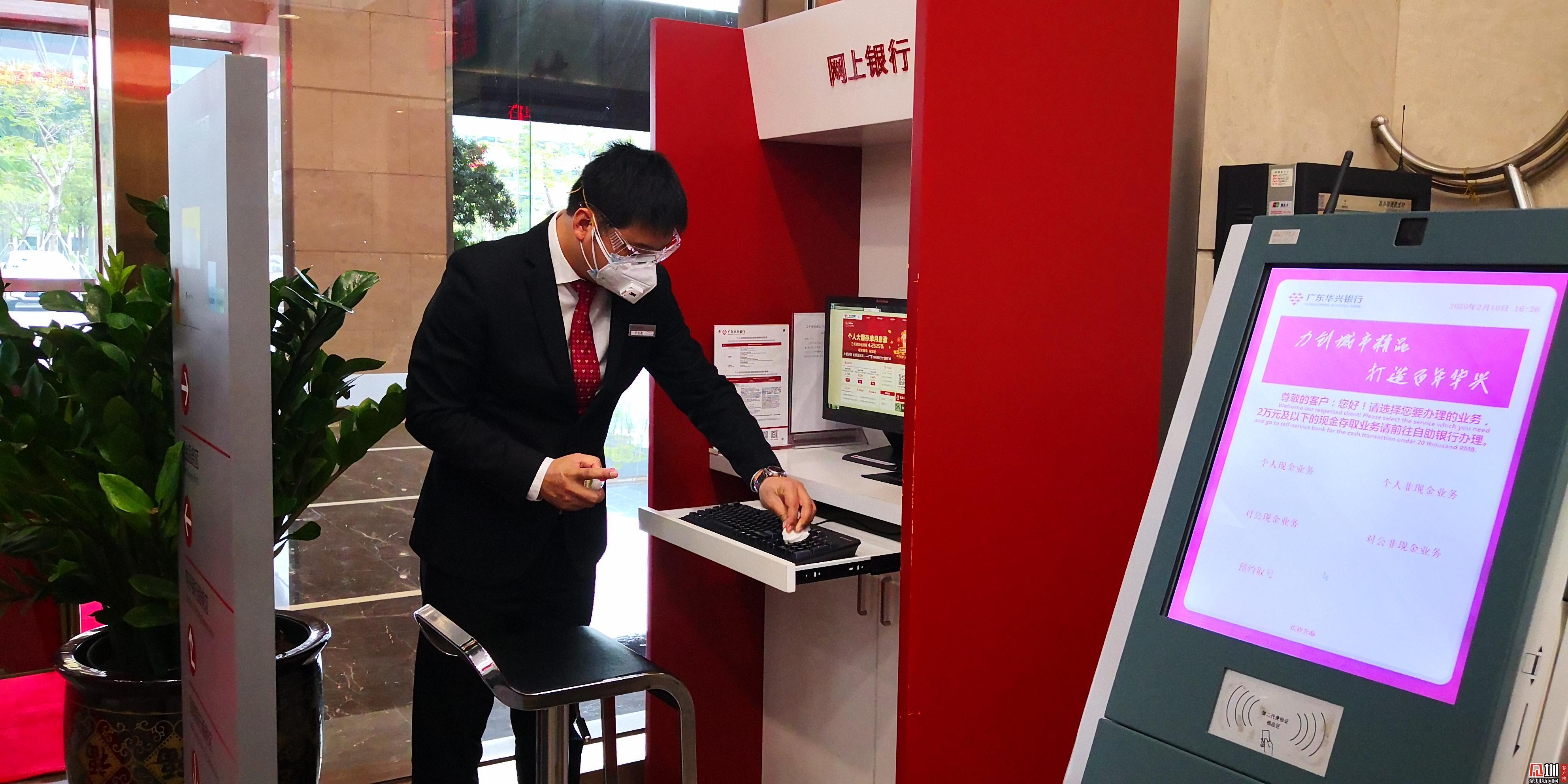 ?线上线下齐发力!深圳银行业有序复工
