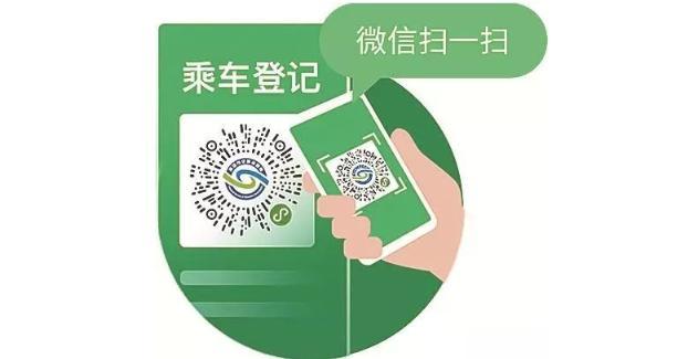 深新早点丨坐公交车出租车须在车上扫码登记,24日起深圳公交将逐步恢复营运(语音播报)