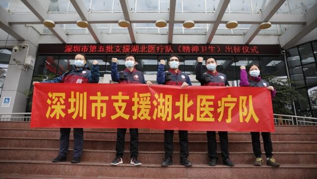 在现场|深圳第五批医疗队驰援湖北 首派精神卫生医疗团队