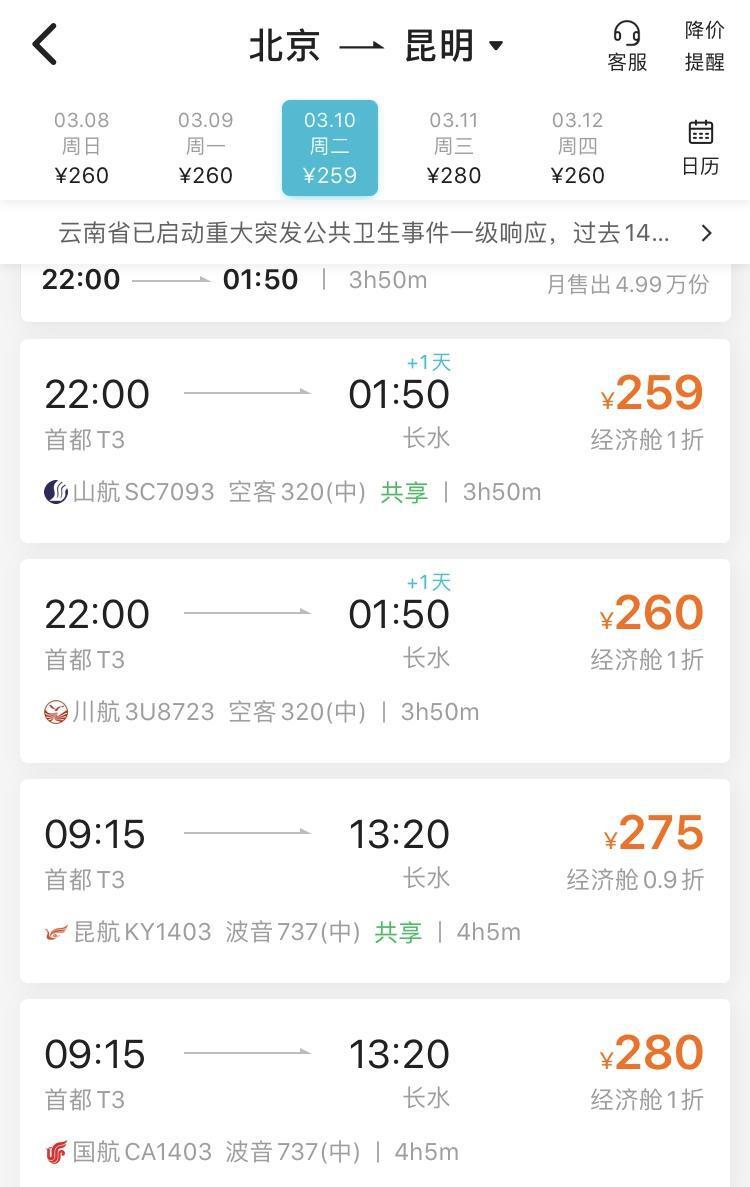 深圳飞重庆30元,多航线出现单程机票白菜价