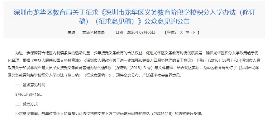 深圳这5区入学积分有变动!具体戳这里