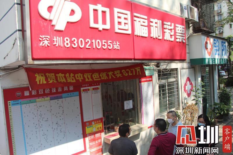 深圳福利彩票投注站复市在即 预计3月29日恢复销