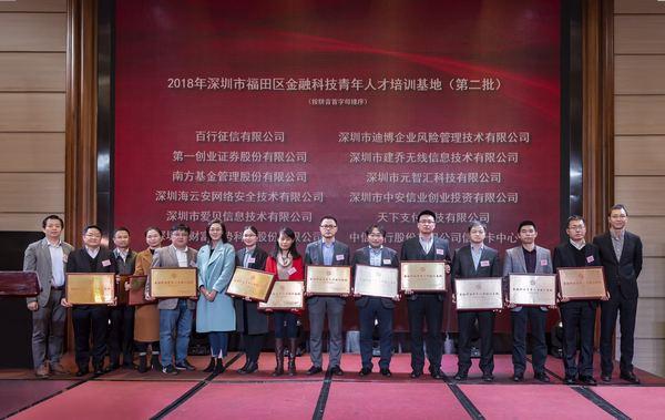 深圳市金融科技协会获批 福田区人才服务联盟单位喜添新成员