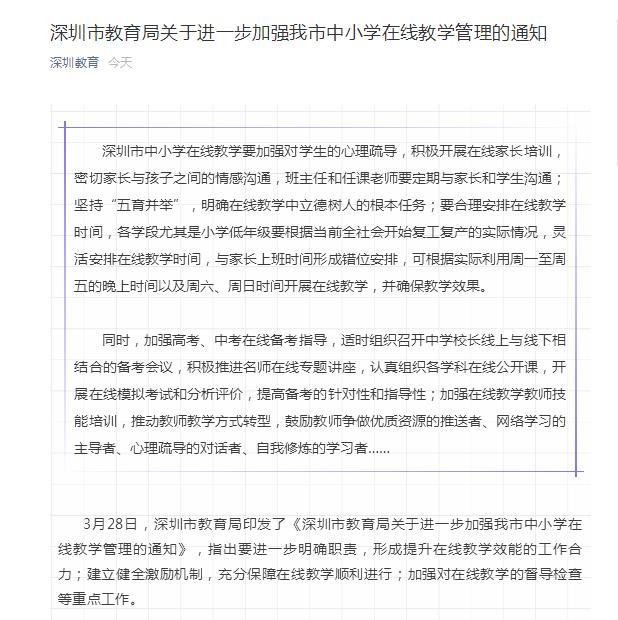 深圳市教育局印发了《深圳市教育局关于进一步加强我市中小学在线教学管理的通知》(以下简称《通知》)