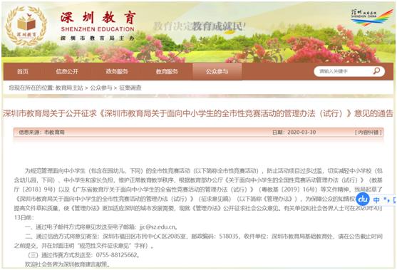 深圳市教育局:不举办面向义务教育阶段的全市性竞赛活动