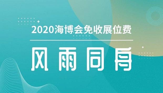 2020中国海洋经济博览会