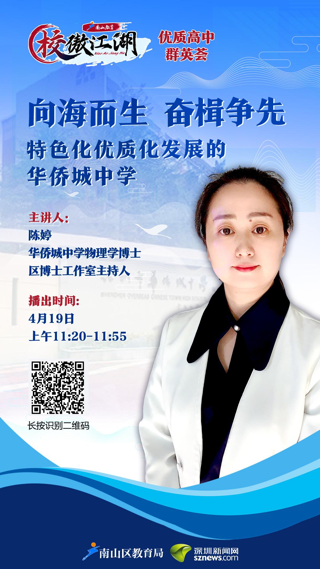 《校傲江湖》重磅出击!华侨城中学物理学博士陈婷为你介绍学校详