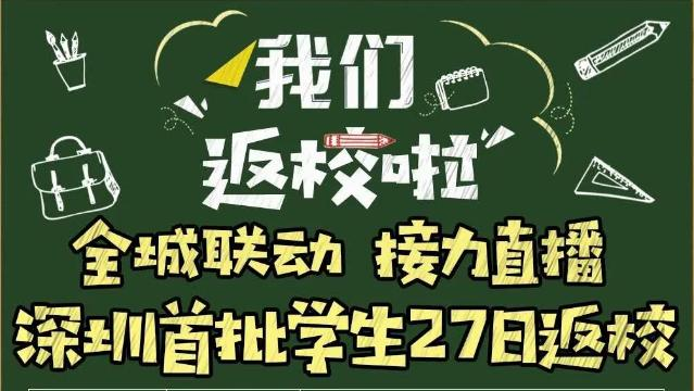 深新早点丨深圳416所学校高三初三学生今天返校啦,深网全城联动直播中(语音播报)