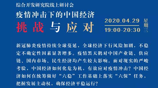 在现场|疫情冲击下的中国经济:挑战与应对