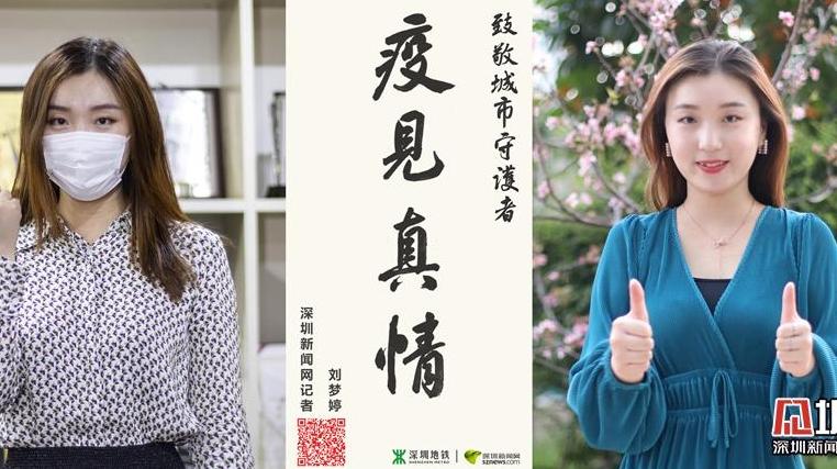 """深圳地铁举办图片展致敬""""抗疫""""劳动者 深网记者上展啦!"""