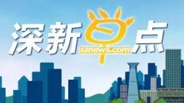 深新早点丨深圳有多少人?统计数据来了:去年常住人口1343.88万人,新增41.2万人(语音播报)