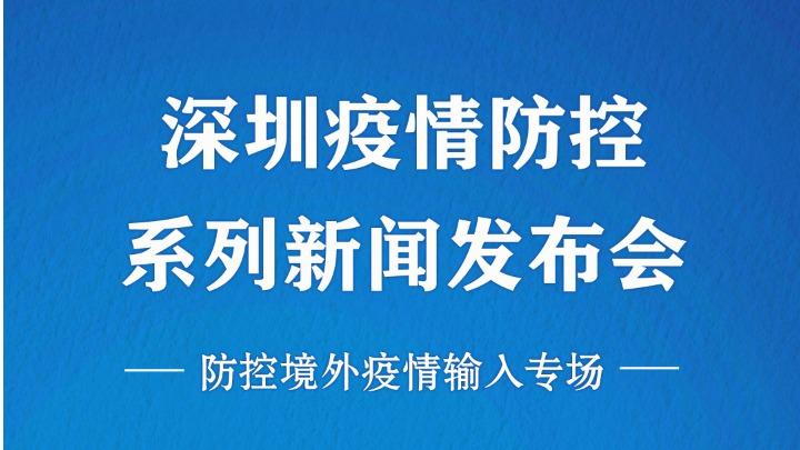 在现场|深圳市疫情防控系列新闻发布会(防控境外疫情输入专场)