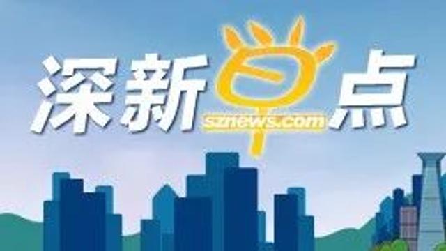 """深新早点   深圳地铁8号线一期全线实现""""电通"""",离开通又进了一步(语音播报)"""