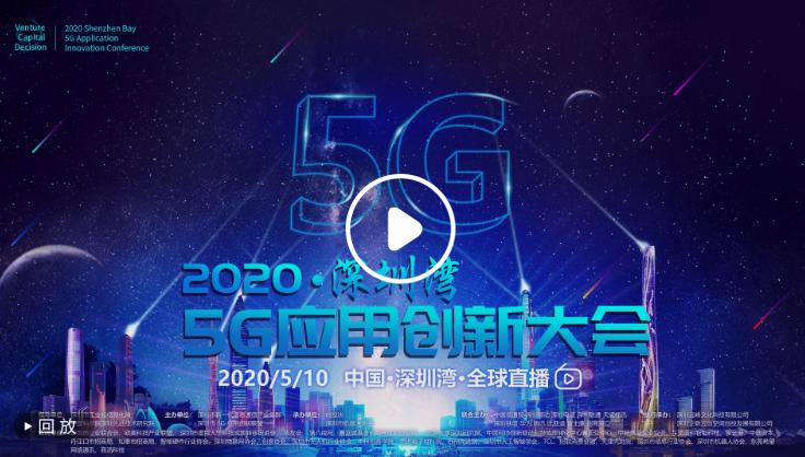 在现场|2020深圳湾5G应用创新大会