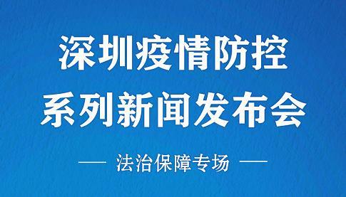 在现场|深圳市疫情防控系列新闻发布会(法治保障专场)