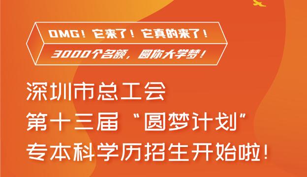 """3000名额即日起可报名 市总工会第十三届""""圆梦计划""""启动"""