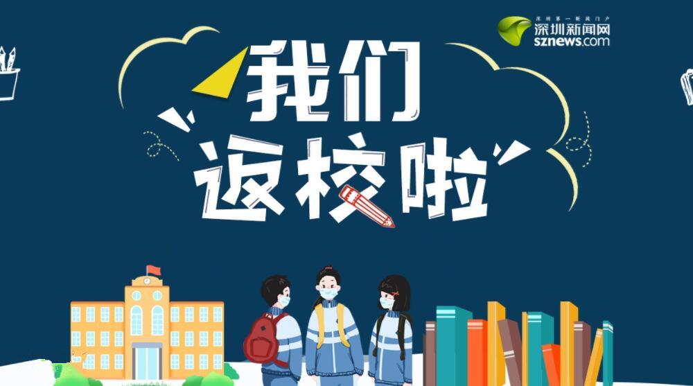 """在现场丨深圳各区小学1-3年级""""萌娃""""今日返校"""