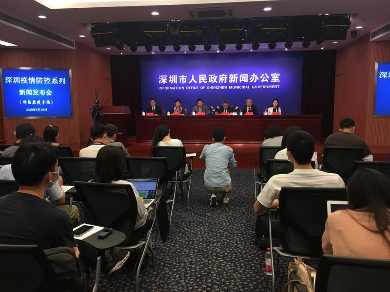 在现场|深圳市疫情防控系列新闻发布会(科技抗议专场)