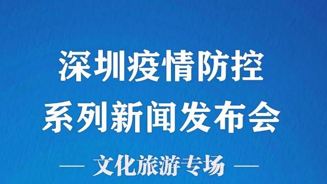 在现场丨深圳市疫情防控系列新闻发布会(文化旅游专场)