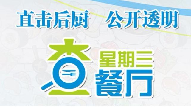 星期三查餐厅|突查福田皇庭广场木屋烧烤