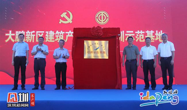 """大鹏新区举行住建领域2020年""""安全生产月""""和""""安全生产万里行""""活动启动仪式"""