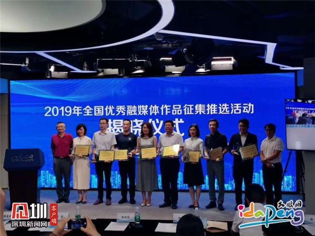 榜首!大鹏新区融媒体中心《超美长图》获全国融媒体大奖