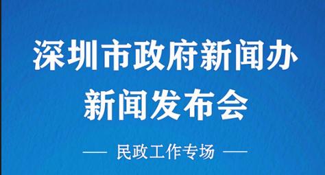 直播丨深圳市政府新闻发布会(民政工作专场)