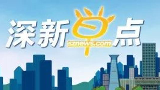 深新早点 | 深圳最大公共住房项目将于2021年建成,提供公共住房9672套(语音播报)