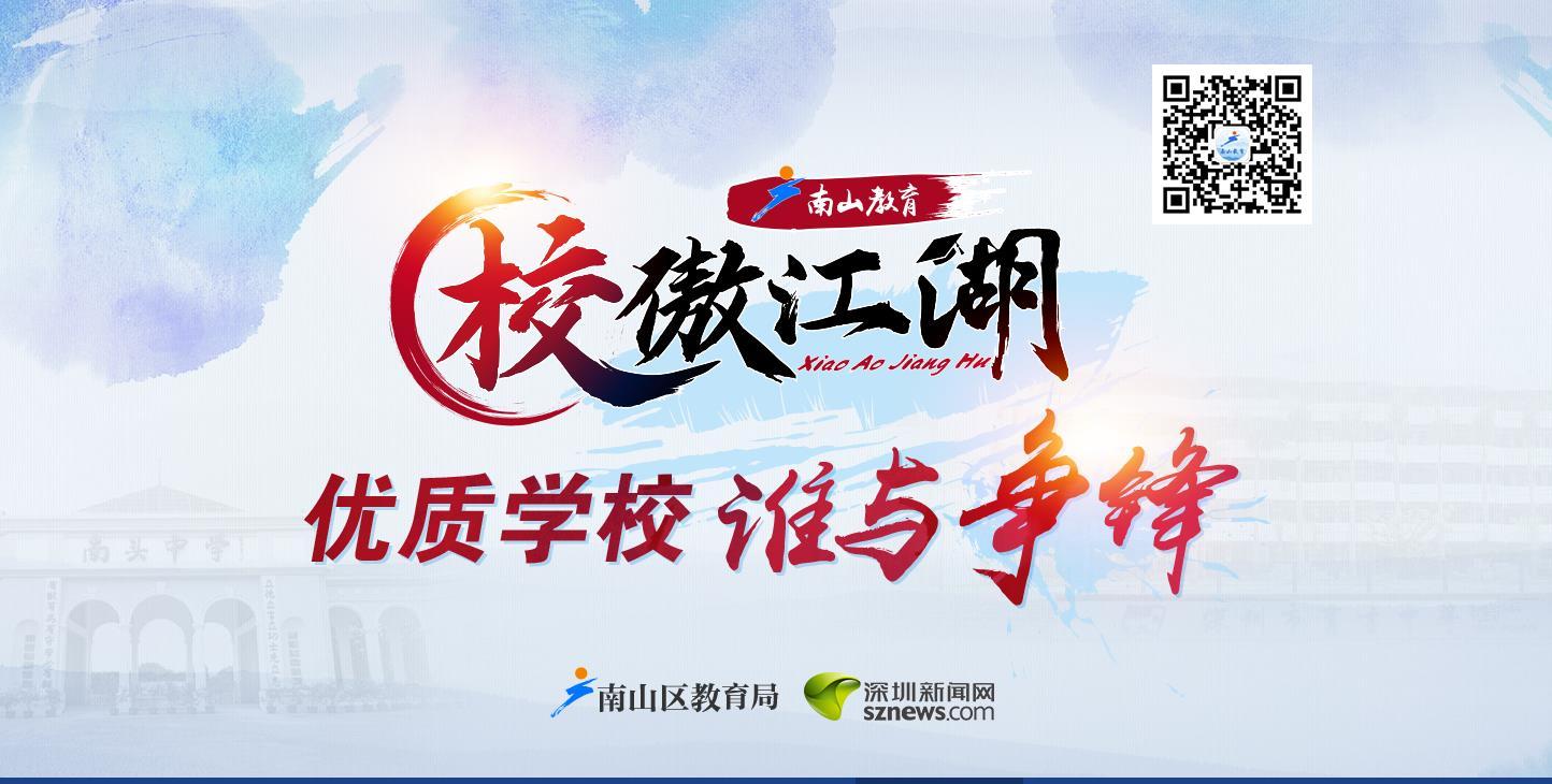 校傲江湖之名师宝典 华侨城中学张丽芳:学高为师、身正为范用爱的阳光温暖学生