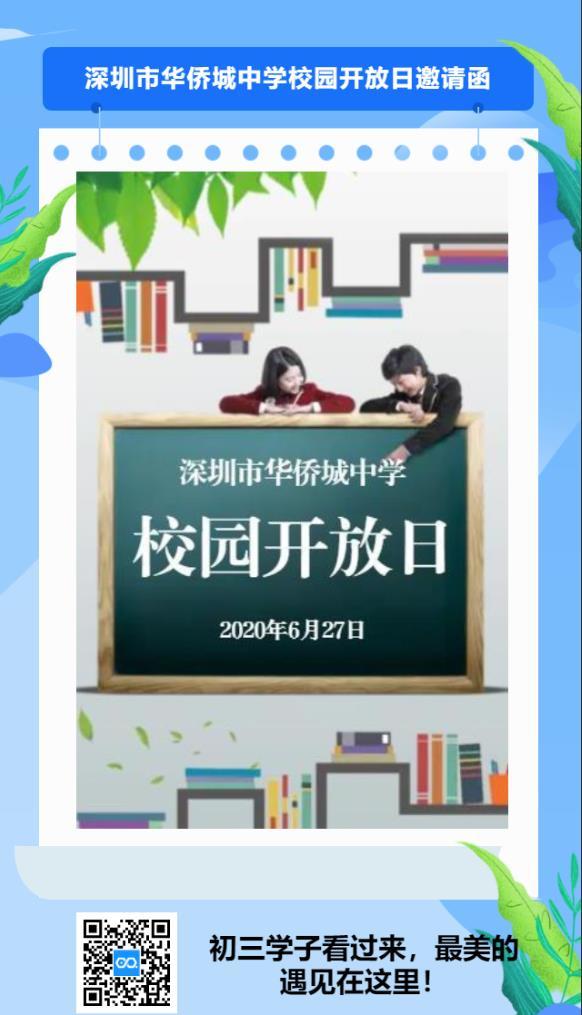 校傲江湖 6月27日!华侨城中学校园开放日最美的遇见在这里