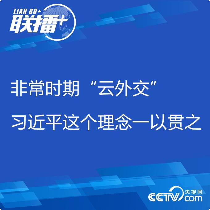 """联播+丨非常时期""""云外交"""" 习近平这个理念一以"""